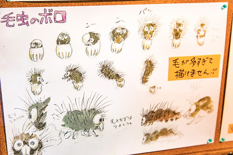 Kemushi No Boro - Hayao Miyazaki